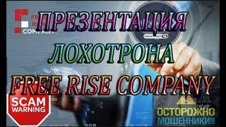FREE RISE COMPANY ПРЕЗЕНТАЦИЯ ПИРАМИДЫ