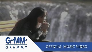 ความทรงจำ - แอม เสาวลักษณ์ 【OFFICIAL MV】
