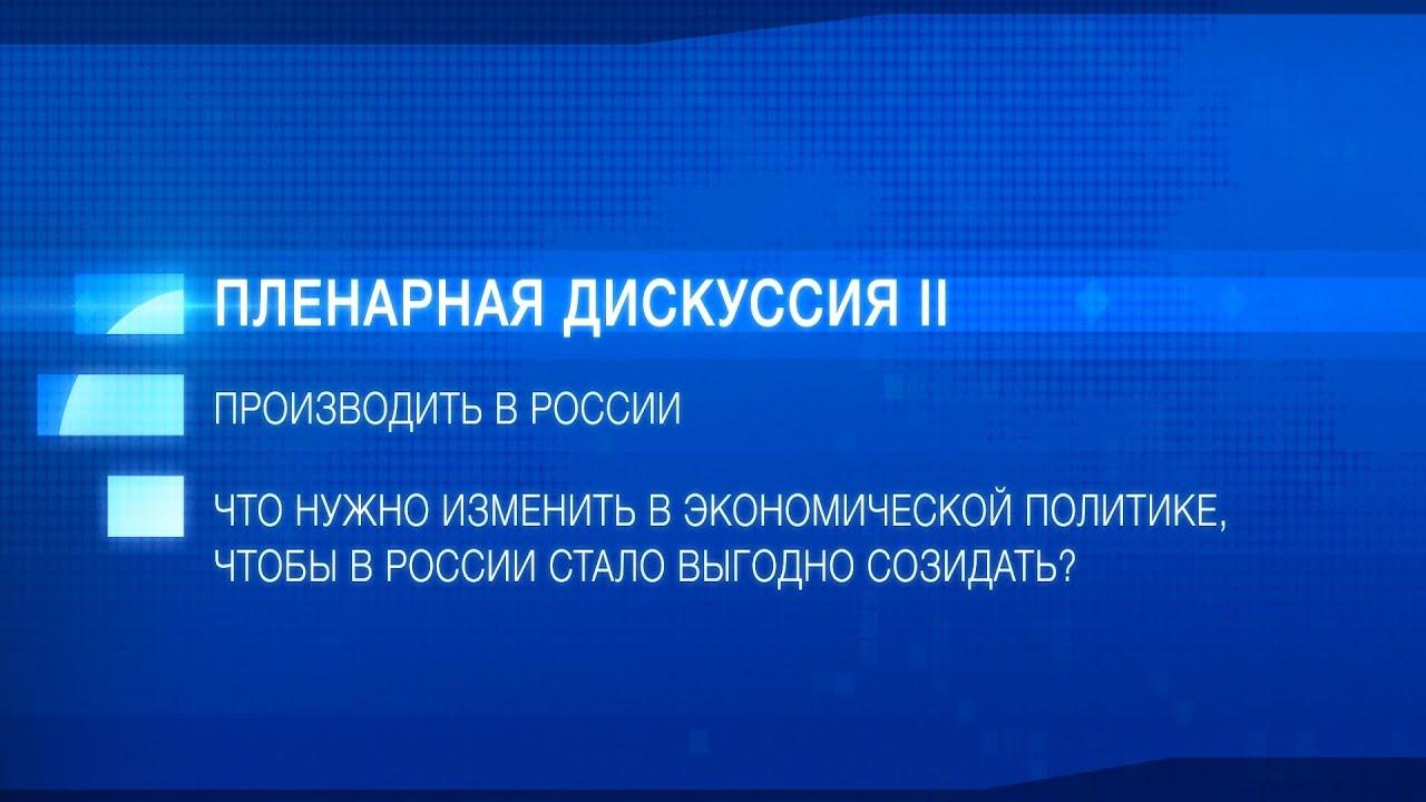 Московский Экономический Форум II ПД2
