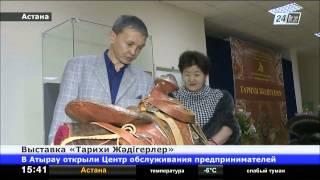В Астане состоялась выставка «Тарихи Жәдігерлер»