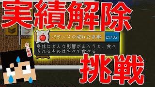 【カズクラ】全種類コンプリート?食べ物実績解除がまじ困難…マイクラ実況 PART971 thumbnail