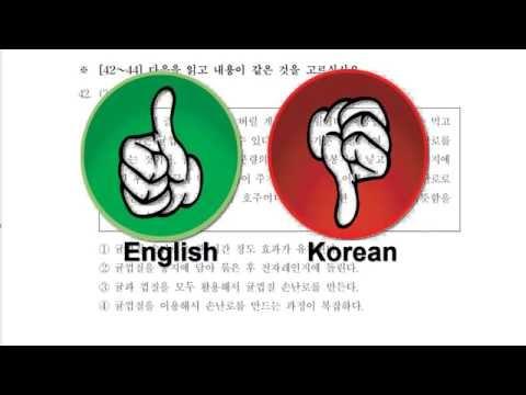 Как перевести с корейского на русский
