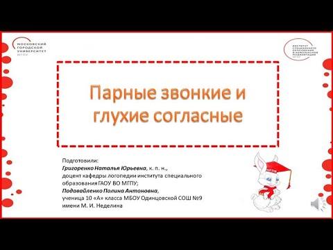 1 класс. Русский язык. Парные звонкие и глухие согласные