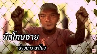 นักโทษชาย บ่าวยาว นาโยง (ฉบับเต็ม)