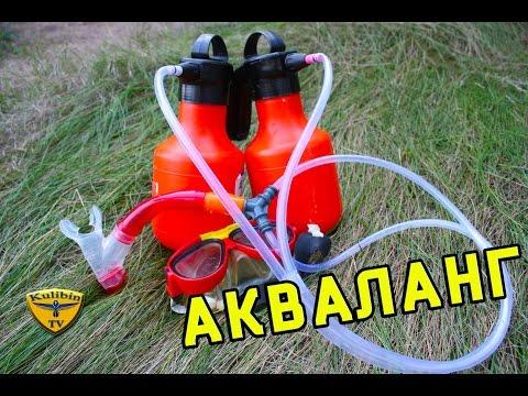 КАК СДЕЛАТЬ АКВАЛАНГ / How To Make A Scuba Gear