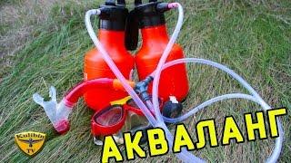 КАК СДЕЛАТЬ АКВАЛАНГ / How to make a scuba gear(Приветствую вас на канале Kulibin TV, и в сегодняшнем выпуске я вам покажу как в домашних условиях сделать прост..., 2015-08-01T15:30:12.000Z)