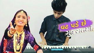 Vat Pade Se Gujarat Ma || Geeta Rabari || Raji Raji Raj Ma || Piano Lessons