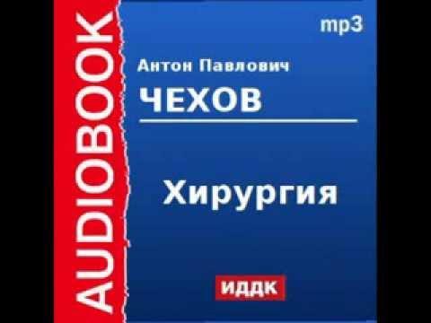 2000227 Аудиокнига. Чехов Антон Павлович. «Хирургия»