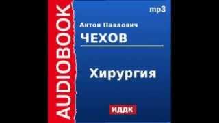 2000227 Аудиокнига. Чехов Антон Павлович. «Хирургия».
