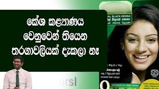 කේශ කළ්යාණය වෙනුවෙන් තියෙන තරගාවලියක් දැකලා නෑ| Piyum Vila | 11-10-2019 | Siyatha TV Thumbnail