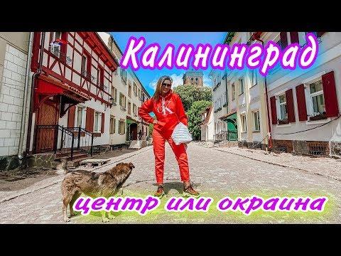 Где лучше жить в Калининграде? О переезде. Сезон в Калининграде