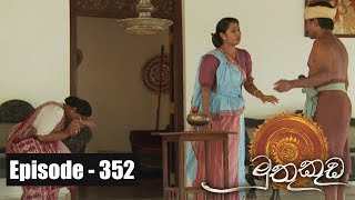 Muthu Kuda | Episode 352 12th June 2018 Thumbnail