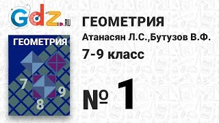 № 1- Геометрия 7-9 класс Атанасян