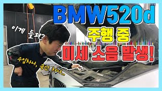 BMW 520D 달리면 이상한 소음이 나요!?수입차든 …