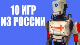 10 игр из России, которых стоит дождаться
