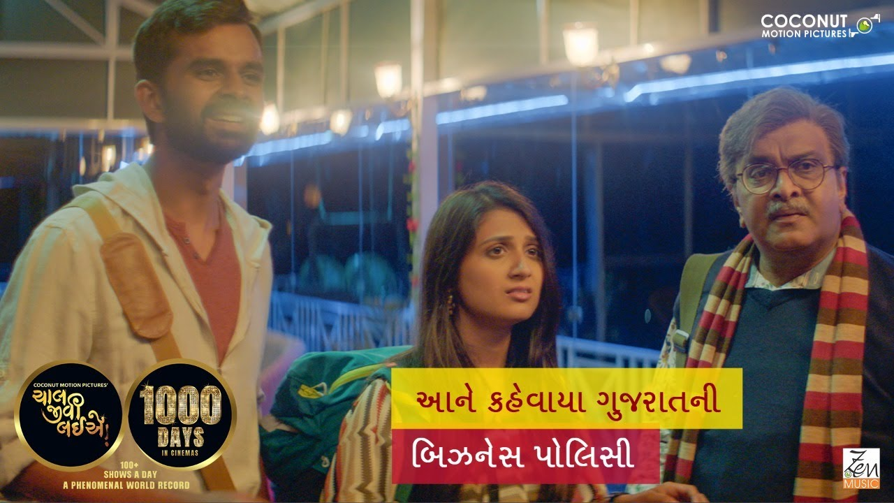 Download Promo- 4   Chaal Jeevi Laiye   Siddharth Randeria   Yash   Aarohi   Coconut Motion Pictures