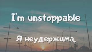 Download Mp3 UNSTOPPABLE Sia с русским переводом