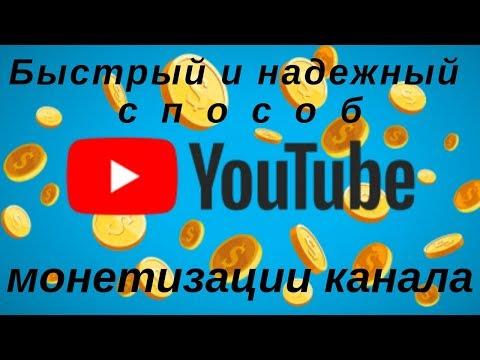 Видеомани - Быстрый и надежный способ монетизации YouTube канала