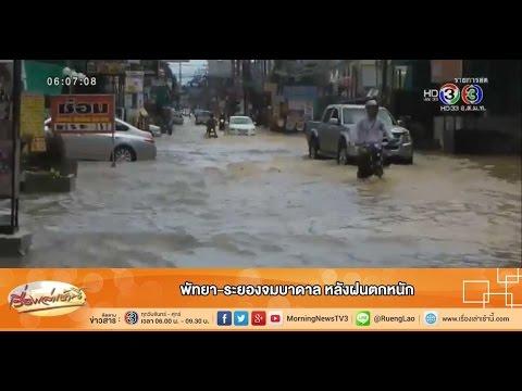 เรื่องเล่าเช้านี้ พัทยา-ระยองจมบาดาล หลังฝนตกหนัก (09 พ.ย.58)