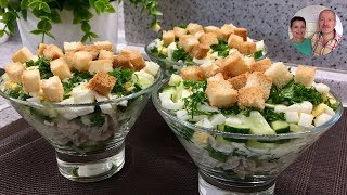 Салат Хрустящие Кубики! Сытный и Свежий салатик!