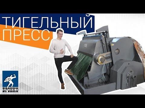 Тигельный пресс ML 1500. Обзор и демонстрация работы!