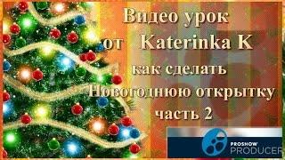 Видео урок  как сделать  Новогоднюю открытку часть 2(ProShow Producer.Видео урок как сделать Новогоднюю открытку часть 2.Во второй части урока мы настроим стили открыт..., 2015-11-29T13:05:11.000Z)