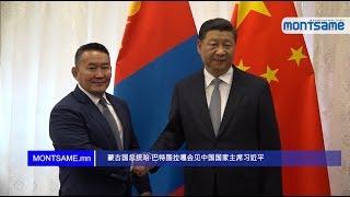 蒙古国总统哈·巴特图拉嘎会见中国国家主席习近平