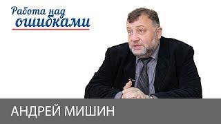Андрей Мишин и Дмитрий Джангиров, 'Работа над ошибками', выпуск #393