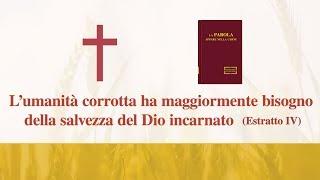 La parola di Dio ogni giorno - L'umanità corrotta ha maggiormente bisogno della salvezza del Dio incarnato (Estratto IV)
