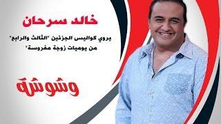 بالفيديو.. خالد سرحان يكشف كواليس الجزءين الثالث والرابع من' يوميات زوجة مفروسة'