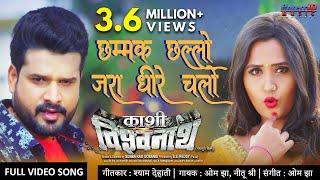 छम्मक छल्लो जरा धीरे चलो  Hit Bhojpuri Video Full Songs 2020  Ritesh Pandey Kajal Raghwani