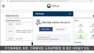 주민등록등본 인터넷 발급 방법 - 무료 - 소득금액증명…