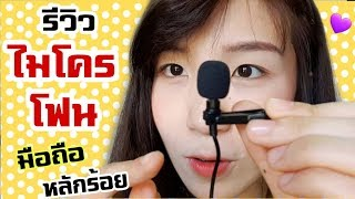 รีวิวไมโครโฟนมือถือ หลักร้อย พร้อมเทคนิค Youtuber  Nicetomeetyou