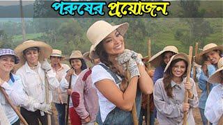 পুরুষের দরকার মেয়েদের জন্য/Mysterious Female village of brazil || Bengali ||