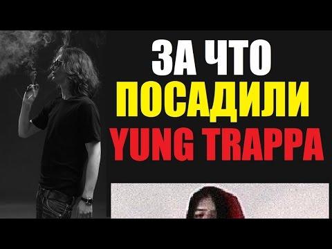 Безумный Рэпер #16: За что посадили Yung Trappa и Рыночные Отношения?