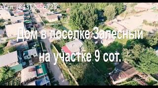 Продажа! Дом на участке 9 сот! пос.Залесный (Казань). тел.(843) 2166728