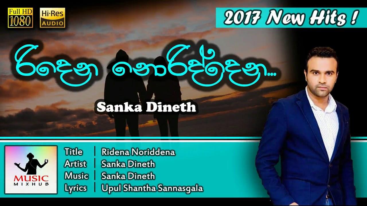 ridena-noriddena-sanka-dineth-2017-new-song-music-mix-hub