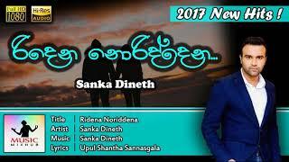 Ridena Noriddena - Sanka Dineth | 2017 New Song