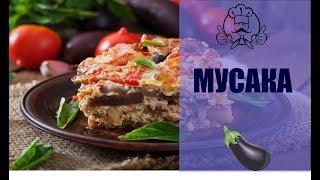 МУСАКА -  Запеканка из баклажанов с мясом и соусом Бешамель / Вкусные рецепты