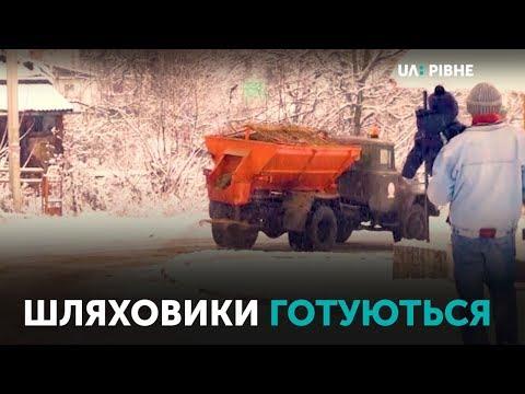 Телеканал UA: Рівне: Техніка, сіль і люди: шляховики показали Суспільному, як готуються до зими