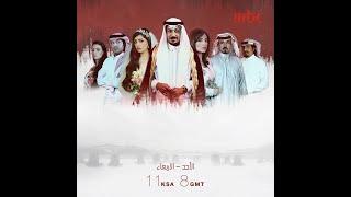 سوق الدماء دراما سعودية من الأحد إلى الأربعاء على MBC1
