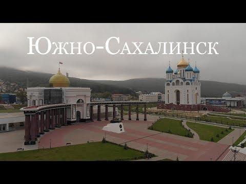 Южно-Сахалинск Влог
