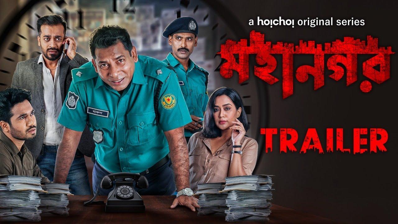 #OfficialTrailer - Mohanagar(মহানগর)   #MosharrafKarim, Ashfaque Nipun  Bengali Webseries   #hoichoi