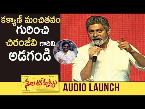 Jagapathi Babu Fun Speech @ Nela Ticket Movie Audio Launch | TFPC
