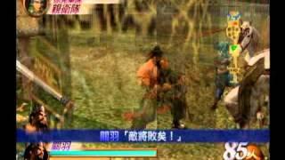 [PS2] 真三國無雙2 完全中文版 - 關羽 GAME PLAY