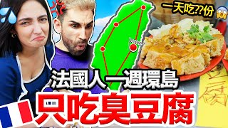 法國人第一次連續一週環島吃臭豆腐?!🇫🇷 GOING TO EVERY TAIWANESE COUNTY TO EAT STINKY TOFU