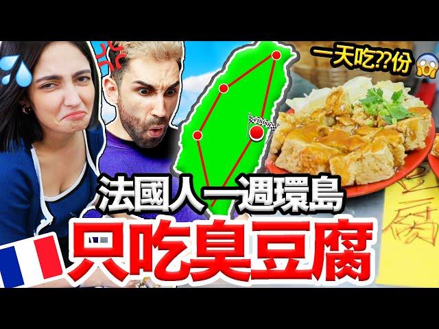 法國人第一次連續一週環島吃臭豆腐?!🇫🇷 GOING TO EVERY TAIWANESE COUNTY TO EAT STINKY TOFU