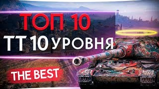 10 ЛУЧШИХ ТЯЖЕЛЫХ ТАНКОВ WORLD OF TANKS