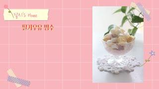 집에서 만들어먹는 딸기우유빙수