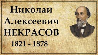 Биография Некрасова кратко самое главное